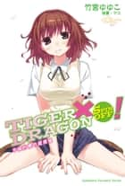 TIGER×DRAGON SPIN OFF! - 幸福的櫻色龍捲風 ebook by 竹宮ゆゆこ