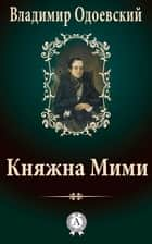 Княжна Мими ebook by Владимир Одоевский
