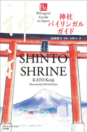 神社バイリンガルガイド~Bilingual Guide to Japan SHINTO SHRINE~ ebook by 加藤健司,ChristopherCooling