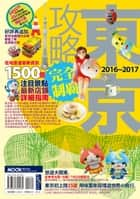 東京攻略完全制霸2016-2017 ebook by 墨刻編輯部
