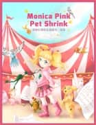 宠物心理医生莫妮卡·品客 - Monica Pink Pet Shrink ebook by Frances O'Neill