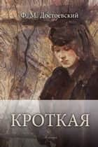The Gentle Spirit - A Fantastic Story ebook by Fyodor Dostoyevsky