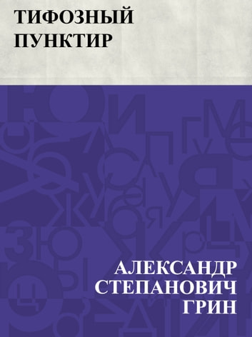 Tifoznyj punktir ebook by Александр Степанович Грин