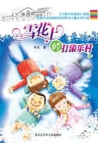 Fun Rolling On the Snow ebook by Hong Yi