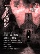 No.020 Mystery world, Memories of the North (Chinese Edition) ebook by Cai jun Studio