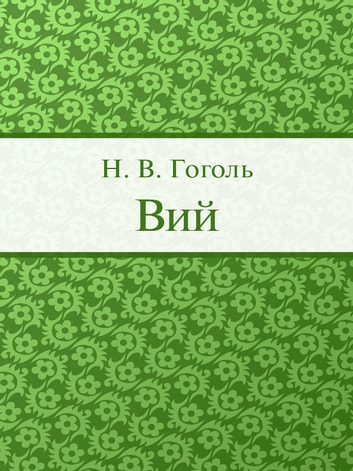 Вий ebook by Гоголь Н.В.