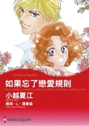 如果忘了戀愛規則 - Harlequin Comics ebook by VICKI LEWIS THOMPSON, 小越夏江