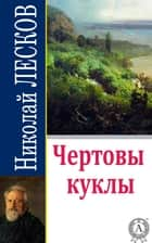 Чёртовы куклы ebook by Николай Лесков