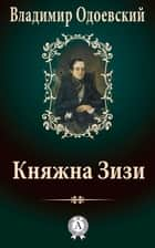 Княжна Зизи ebook by Владимир Одоевский