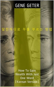 말한마디로 부를 부르는 방법 (How To Gain Wealth With Just One Word) ebook by Gene Geter