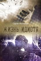 Жизнь идиота ebook by Сергей Могилевцев