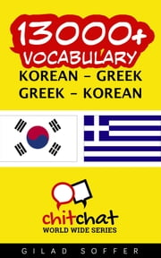13000+ Vocabulary Korean - Greek ebook by Gilad Soffer