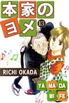 THE YAMADA WIFE - Volume 13 ebook by Richi Okada