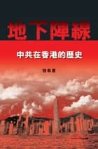 地下陣線 (Underground Front) - 中共在香港的歷史 (The Chinese Communist Party in Hong Kong) ebook by Christine Loh 陸恭蕙