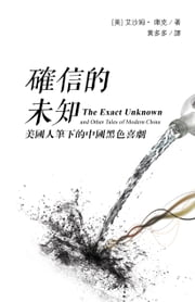 確信的未知: 美國人筆下的中國黑色喜劇 (The Exact Unknown and Other Tales of Modern China, traditional Chinese edition) ebook by Isham Cook