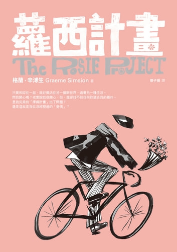 蘿西計畫 - The Rosie Project ebook by 格蘭‧辛溥生 Graeme Simsion