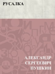 Русалка ebook by Александр Пушкин