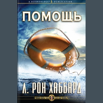 Help (RUSSIAN) audiobook by L. Ron Hubbard