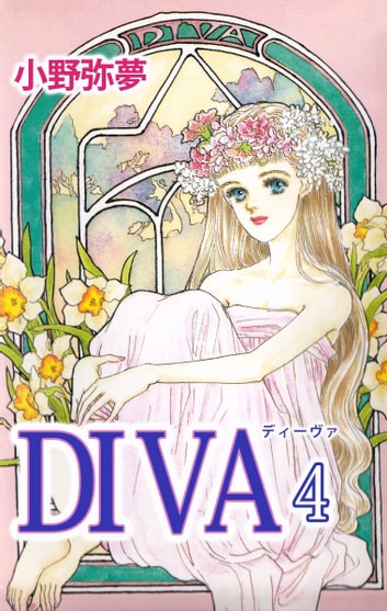 DIVA4 ebook by 小野弥夢