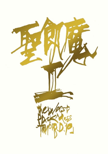 THE WORST BLACK MASS TOUR「B.D.10」(B.D.10/1989) ebook by 聖飢魔II