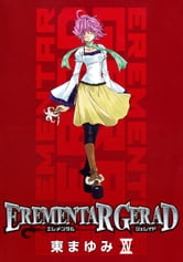EREMENTAR GERAD / 15 ebook by 東まゆみ