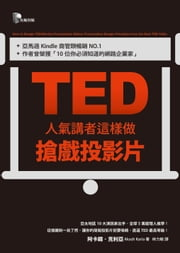 TED人氣講者這樣做搶戲投影片 - How to Design TED-Worthy Presentation Slides: Presentation Design Principles from the Best TED Talks ebook by 阿卡錫.克利亞,Akash Karia