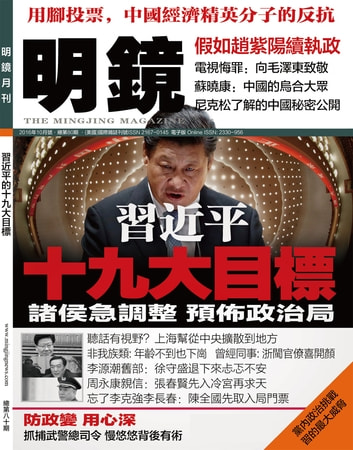 《明鏡月刊》第80期 - 習近平的十九大目標 ebook by 《明鏡月刊》編輯部