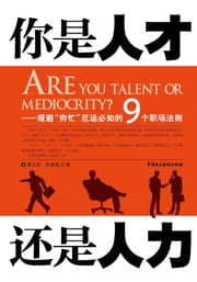 "Talent Or Manpower:9 Working Rules to Avoid ""Working Poor"" ebook by Huang Zhijian, Li Jianyong"