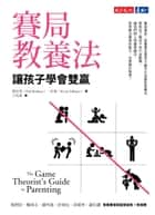 賽局教養法 - The Game Theorist's Guide to Parenting 電子書 by 雷伯恩Paul Raeburn, 佐曼Kevin Zollman