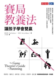 賽局教養法 - The Game Theorist's Guide to Parenting ebook by 雷伯恩Paul Raeburn, 佐曼Kevin Zollman