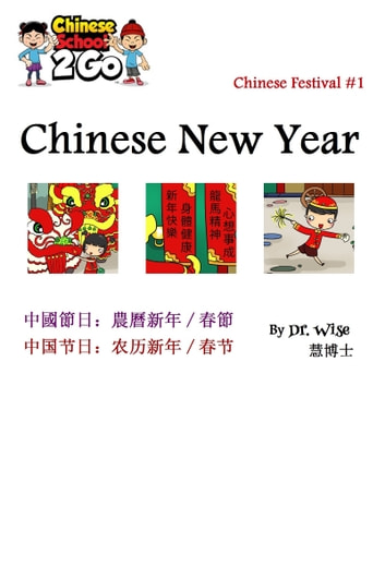 Chinese Festival 1: Chinese New Year ebook by Dr Wise