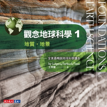 觀念地球科學1:地質・地景 - FOUNDATIONS OF EARTH SCIENCE ebook by 呂特根Frederick K. Lutgens,塔布克Edward J. Tarbuck,塔沙Dennis Tasa