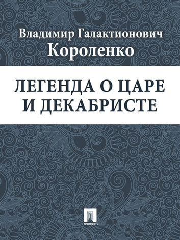 Легенда о царе и декабристе ebook by Короленко В.Г.