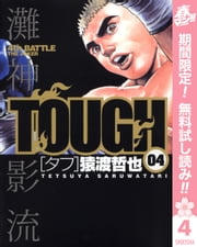 TOUGH―タフ―【期間限定無料】 4 ebook by 猿渡哲也