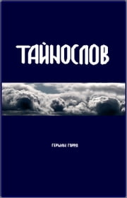 Тайнослов (Tainoslov) ebook by German Gorra
