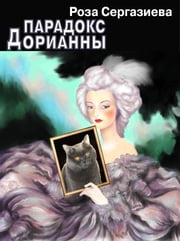 Парадокс Дорианны ebook by Roza Sergazieva