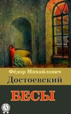 Бесы eBook by Федор Достоевский