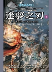 時光之輪11:迷夢之刃(下) - The Wheel of Time 11: Knife of Dreams 電子書 by 羅伯特.喬丹 Robert Jordan, 李鐳