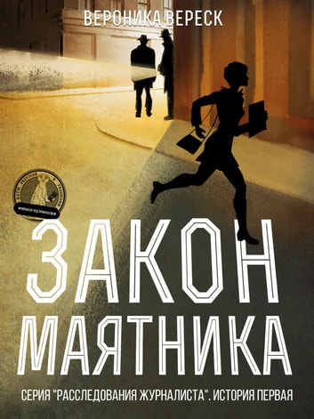 Закон маятника ebook by Вероника Вереск