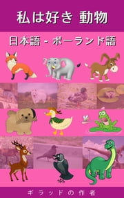 私は好き 動物 日本語 - ポーランド語 ebook by Kobo.Web.Store.Products.Fields.ContributorFieldViewModel