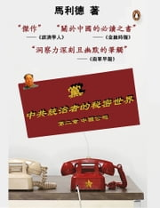党(第二章 中国公司)The Party (China Inc) ebook by Zhe Yi
