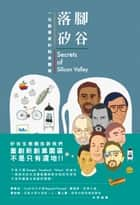 落腳矽谷:一位創業家的貼身觀察 - Secrets of Silicon Valley: What Everyone Else Can Learn from the Innovation Capital of the World ebook by 黛博拉・裴瑞・彼頌恩 (Deborah Perry Piscione), 林東翰