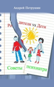 Parents vs Kids. Tips psychiatrist.(Russian Edition)/ Родители vs Дети. Советы психиатра. ebook by Andrey Petrushin
