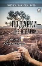 Подарки - не отдарки ebook by Лилия Подгайская