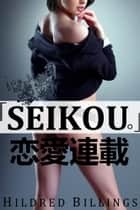 """Seikou."" (Lesbian Erotic Romance) ebook by Hildred Billings"