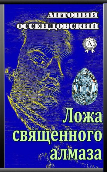 Ложа священного алмаза eBook by Антоний Оссендовский