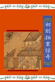 初刻拍案驚奇 明代凌濛初著 ebook by 明代凌濛初