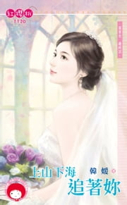 上山下海追著妳~富家女 最終回 ebook by 韓媛