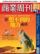 商業周刊 第1528期 在想不到的地方成功 ebook by 商業周刊