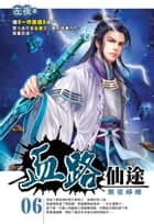 血路仙途06無夜崢嶸 ebook by 左夜